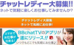 BBchatTVの基本情報