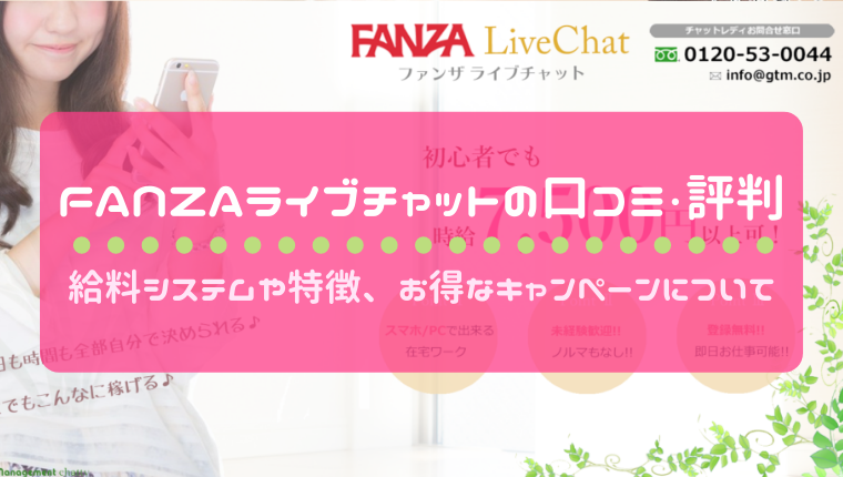 「FANZAライブチャット」の口コミ・評判!給料システムや特徴