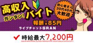 GRAN(グラン)の基本情報