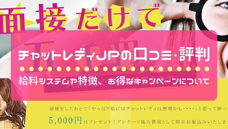 「チャットレディJP」の口コミ・評判!給料システムや特徴