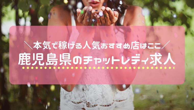 鹿児島県のチャットレディ求人比較!ライブチャットで稼げる人気おすすめ店はここ