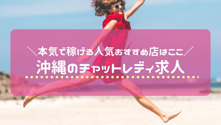沖縄のチャットレディ求人比較!ライブチャットで稼げる人気おすすめ店はここ