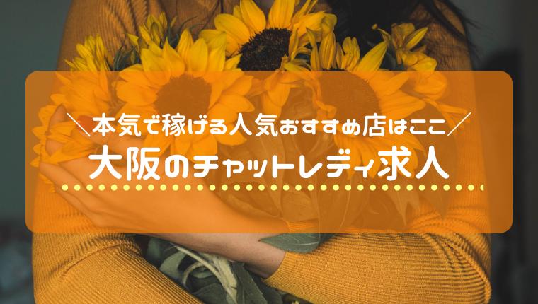 大阪のチャットレディ求人比較!ライブチャットで稼げる人気おすすめ店はここ