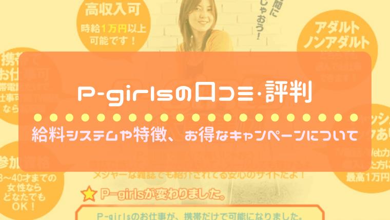 「ピーガールズ P-girls」の口コミ・評判!給料システムや特徴
