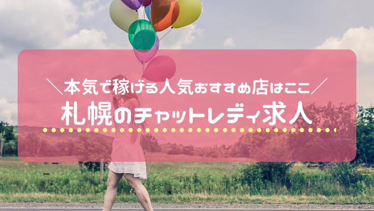 札幌のチャットレディ求人比較!ライブチャットで稼げる人気おすすめ店はここ
