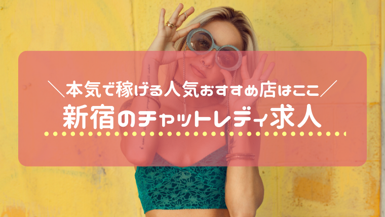 新宿のチャットレディ求人比較!ライブチャットで稼げる人気おすすめ店はここ