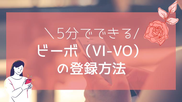 メールレディ ビーボ(VI-VO)登録方法【画像付きで解説するよ】